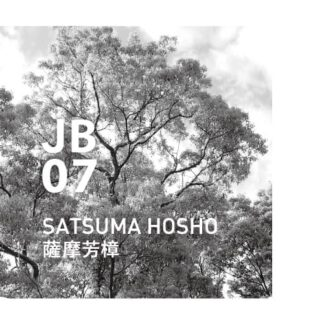 Japanese Botanical air JB07 satsuma hosho 薩摩 芳樟 Het zoete en delicate aroma van Hosho-bladeren en takken resoneert zacht door de lucht Ingrediënten: Satsuma Hosho, Howood, Palmarosa, Eucalyptus, Clary Sage, etc.